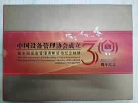 中国设备管理协会成立30周年纪念(纪念邮册)