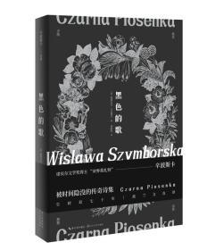 黑色的歌(诺贝尔文学奖得主辛波斯卡,首度问世的传说诗集)