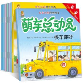 全8册萌车总动员《校车你好、公共汽车出发、警车来啦、冲啊消防车、救护车真棒、出租车好辛苦、不怕脏的环卫车、能干的小货车》