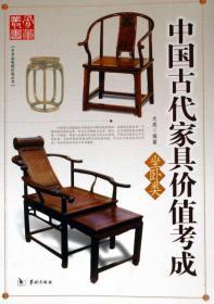 中国古代家具价值考成·坐卧类