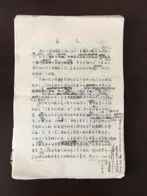 相似论 手稿一部 由两种笔体完成 没有署名
