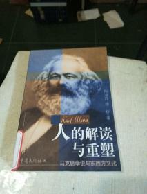 人的解读与重塑:马克思学说与东西方文化