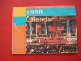 1998calendar(精美月历缩样)