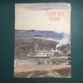 俄文原版《河上笛声》