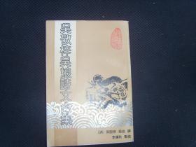 安徽古籍丛书:吴敬梓吴琅诗文合集