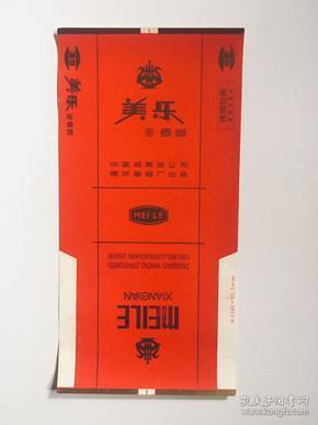 红美乐 (中国烟草总公司 南京卷烟厂出品)