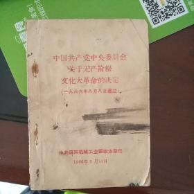 中国共产党中央委员会关于无产阶级文化大革命的决定【64开】