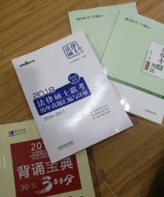 2018法律硕士联考历年真题汇编与详解(非法学、法学):2010~2017(万国法律硕士)