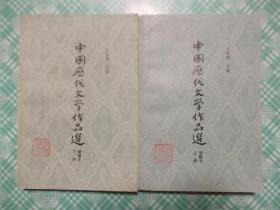 中国历代文学作品选简编本上下册