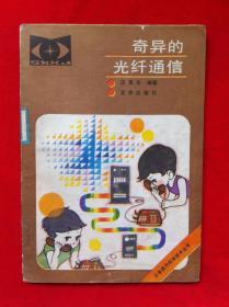 奇异的光纤通信(少年现代科学技术丛书)