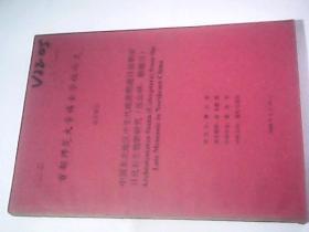 博士论文:中国东北地区中生代晚期鞘翅目原鞘亚目化石生物群研究(昆虫纲:鞘翅目)