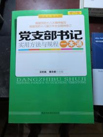 党支部书记实用方法与规程一本通(修订版)