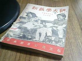 新数学大纲 【民国三十六年初版】