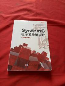 SystemC电子系统级设计