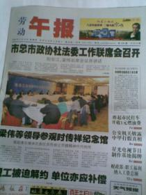 劳动午报2009年11月26日(版全)