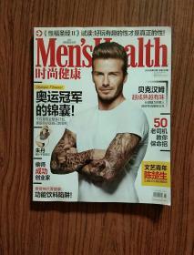 全球最热男性杂志 MH  2012年03期 总第252期