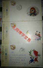 明信片 1994年贺年有奖 中国民间艺术·艺术·蟠桃献寿,丹凤朝阳,一年好运满载来。三张面值15分