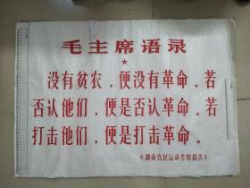 文革毛主席语录,包真包老!
