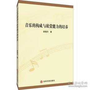 音乐的构成与欣赏能力的培养