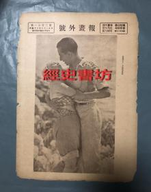 """绝版·绝品 民国23年  号外画报(103期):""""风流天子""""中的情哥情妹&""""舞宫春梦""""范雪朋小姐"""