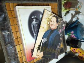 孙中山与宋庆龄(大16开 全黑白历史图片 精装1版1印2000册) 宋庆龄伟大光荣的一生{【87年一版一印】 2册合售