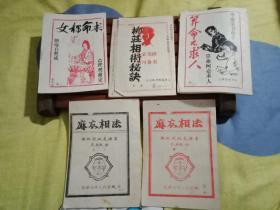 女称命书、算命不求人、柳荘相术秘诀、麻衣相法(上、下本)  5本合售