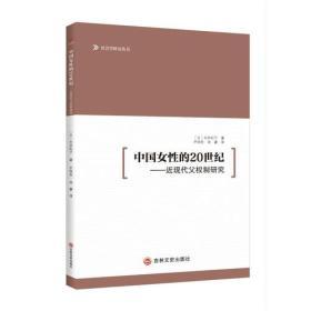 中国女性的20世纪--近现代父权制研究
