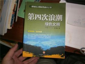 第四次浪潮:绿色文明