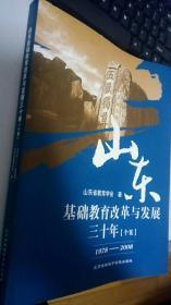 山东基础教育改革与发展三十年(个案)1978-2008