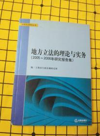 地方立法的理论与实务(2005~2006年研究报告集)