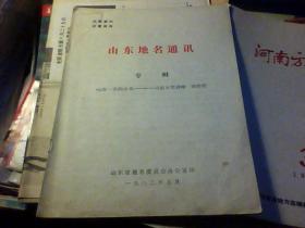 山东地名通讯 专辑 山东一名的由来  山东大学讲师  周祚绍