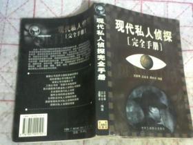现代私人侦探完全手册