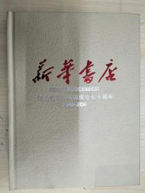 新华书店·河北省新华书店成立七十周年(1941-2011)(邮票册)