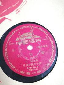 五十年代外国黑胶唱片(幻想曲)王砳大提琴独奏,林蔼玲钢琴伴奏
