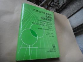 光敏核不育水稻的光周期及其生理学 精装 仅印200册