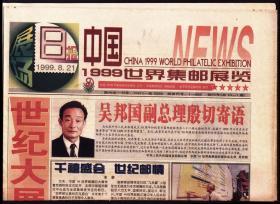 报纸-1999年《展场日报》99世展专刊 创刊号-终刊号共10期
