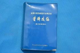 全国中草药新医疗法展览会资料汇编