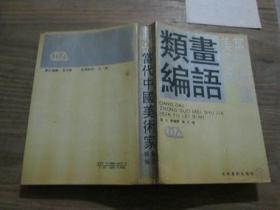 当代中国美术家画语类编