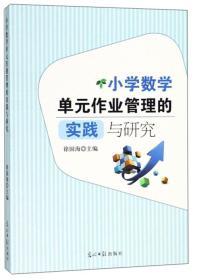 小学数学单元作业管理的实践与研究