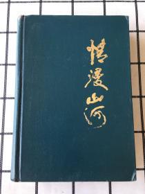 情漫山河(1986年一版一印)