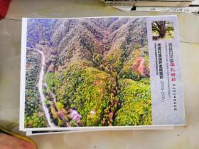 嵩县白河镇栗扎树村传统村落保护发展规划(2018-2035)