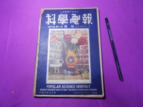 科学画报(中华民国三十六年十一月)