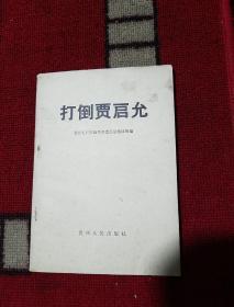 1967年7月贵州无产阶级革命造反总指挥部编《打倒贾启允》