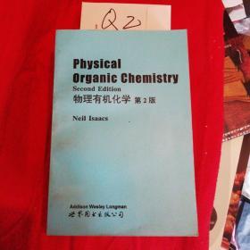 物理有机化学(第2版)