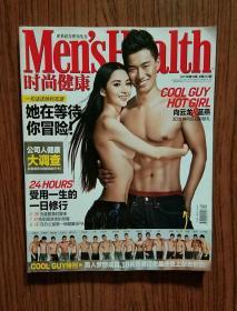 全球最热男性杂志 MH  2011年10期 总第242期