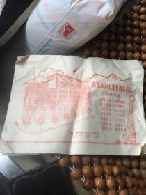 老南昌胜利路40一一46号 南昌市妇女儿童用品商店 广告包装纸20张,时代特征浓郁,万寿宫商圈重要老字号门店。