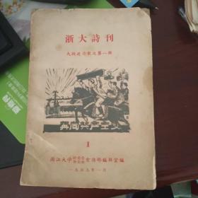 浙大诗刊 大跃进诗歌选 第一辑 (1959年土纸本)