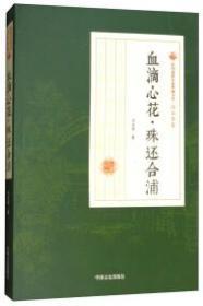 民国通俗小说典藏文库·冯玉奇卷:血滴心花.珠还合浦9787520500142(148-6-3)