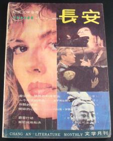 长安1987年第11-12期(合刊)