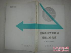 世界银行贷款项目管理工作指南